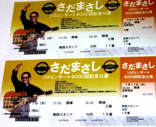 02チケット