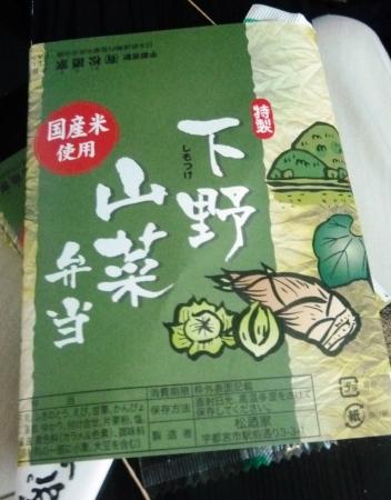 06下野山菜弁当
