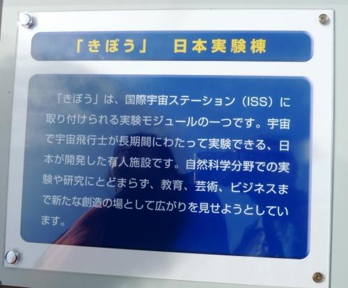 08日本実験棟