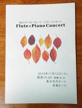 03秋の夕べコンサート