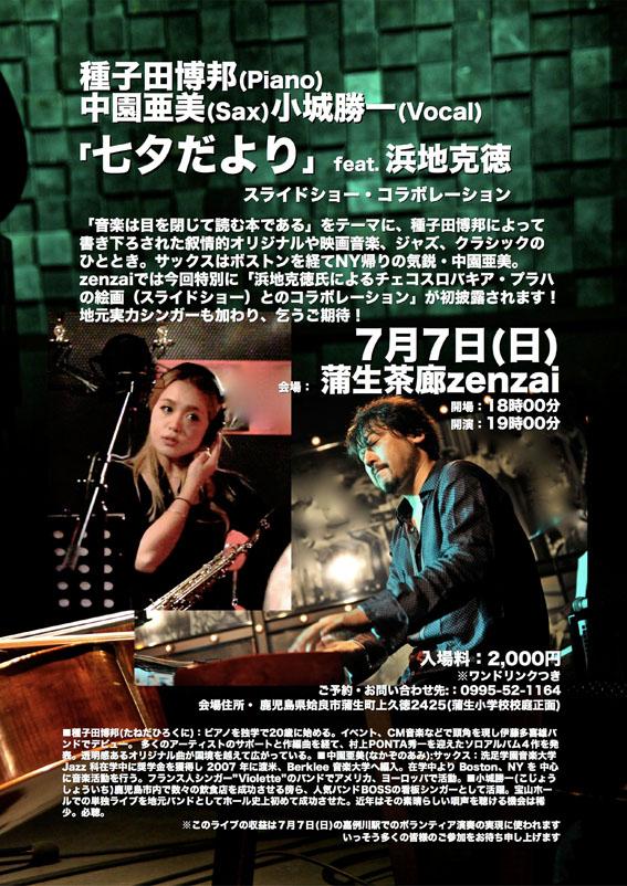 zenzai_0707s.jpg