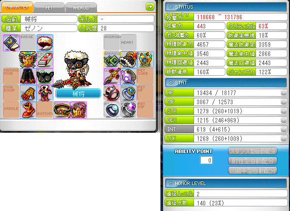 MapleStory169.png