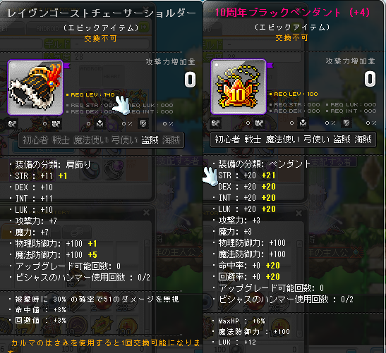 MapleStory175.png