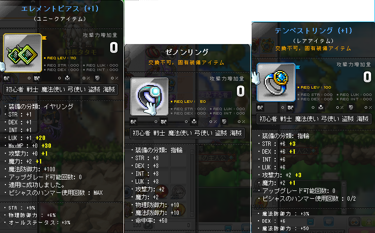 MapleStory177.png