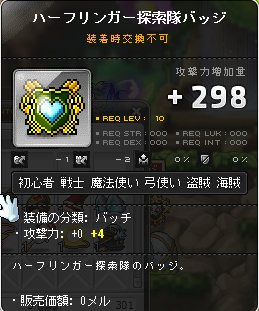 MapleStory217.png