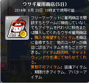Maplestory525.png