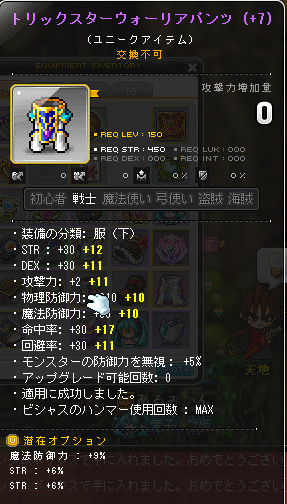 Maplestory527.png