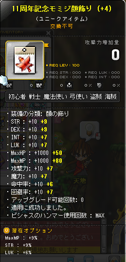 Maplestory528.png