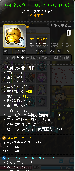 Maplestory534.png