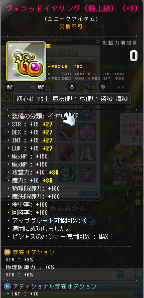 Maplestory537.png
