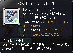 Maplestory541.png