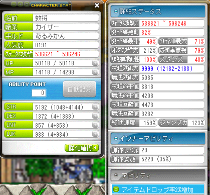 Maplestory545.png
