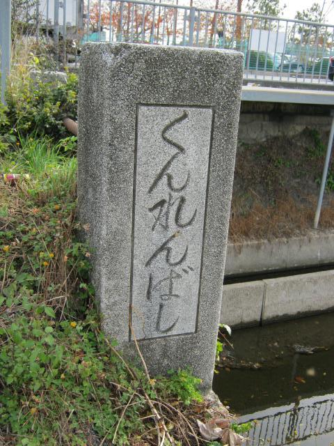 加古川橋 (6)