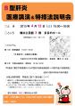 泉南市医療講演・特措法説明会チラシ