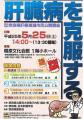 奈良肝癌撲滅運動公開講座