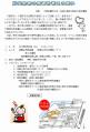 和歌山 肝炎患者の療養を考える集い 案内チラシ