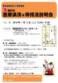 7/23B型肝炎医療講演・特措法説明会