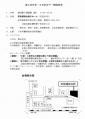 第2回世界・日本肝炎デー