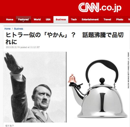 ヒトラー似やかん1