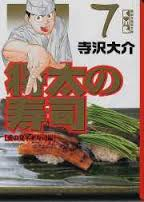 将太の寿司
