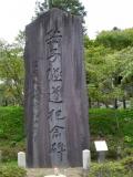 JR笹子駅 笹子隧道記念碑
