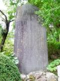 JR笹子駅 天野翁頌徳碑