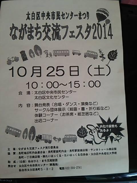 長町交流フェスタ2014表ブログ
