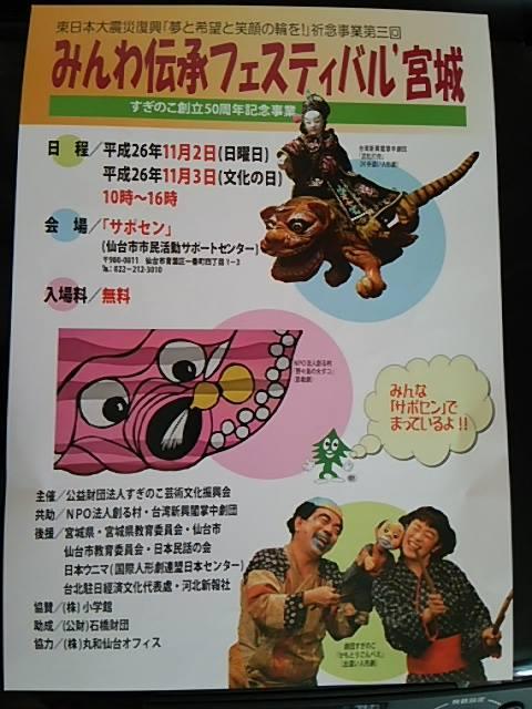 みんわ伝承2014表