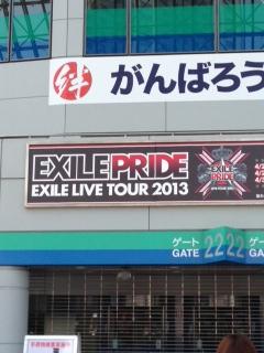 exile_20130524070651.jpg