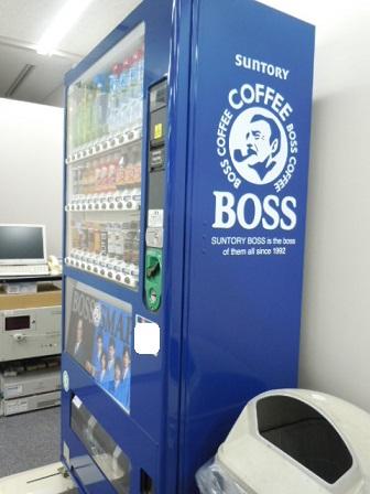 ボス自販機