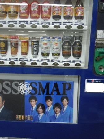 boss自販機1