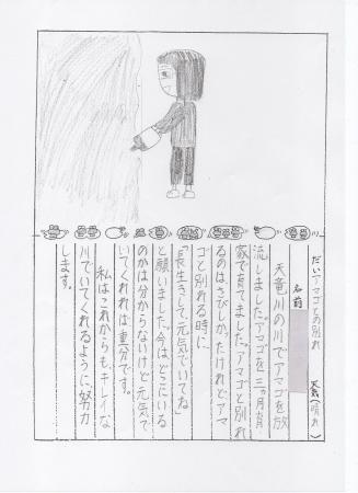アマゴの稚魚放流会 いっぷく処横川