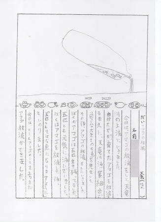 河輪小、和田東小 アマゴの里親~放流まで