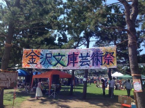 2014年金沢文庫芸術祭