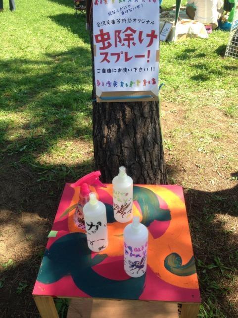 2014年金沢文庫芸術祭3