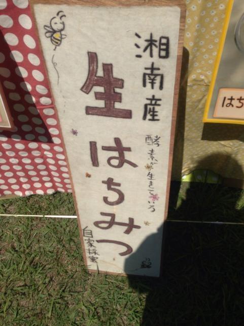honobono号1