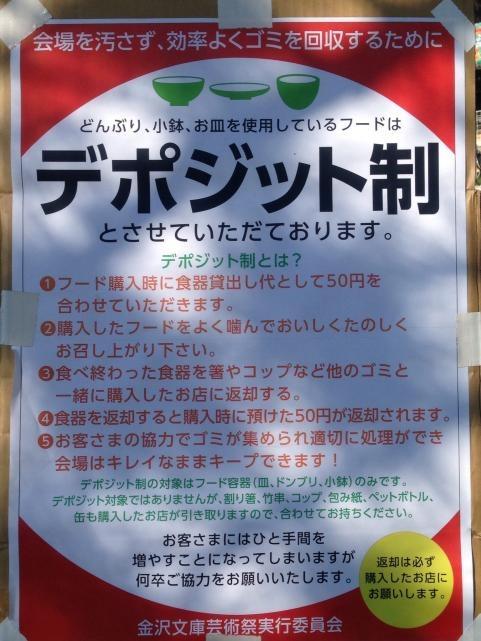 honobono号3