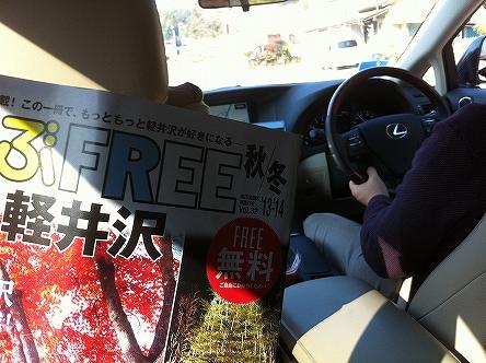 軽井沢イースト011