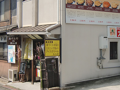あずみ野IN鞆の浦