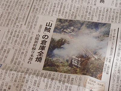 山賊の倉庫が全焼