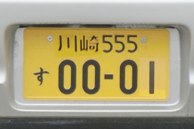 架空の川崎ナンバープレート
