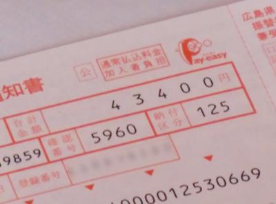 39,000円から43,400円に