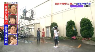 最強の雨降らし職人と絶対に濡れない撥水剤対決