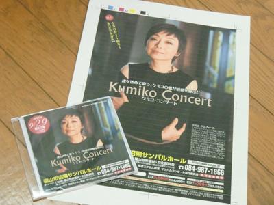 クミココンサートポスターの印刷入稿準備