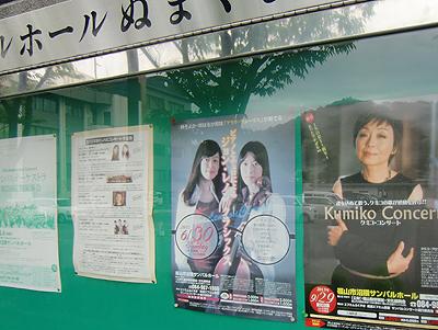 掲示板に貼り出されるジョンレノンクラシックスコンサートポスター
