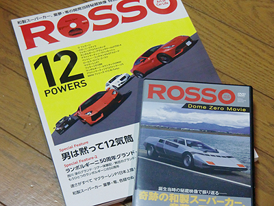カー雑誌Rossoと付録の童夢-零DVD