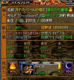 RedStone 13.04.18[04]
