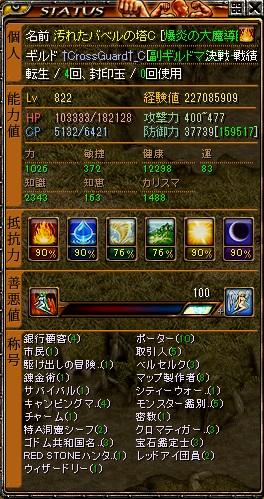 RedStone 13.10.31[05]