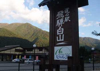 道の駅 飛騨白山 白川村平瀬温泉地区にあり