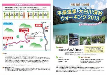 「平瀬温泉 大白川渓谷ウォーキング2013」開催